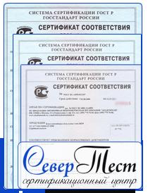 """Центр сертификации """"Бета Сертификация""""- добровольный сертификат"""