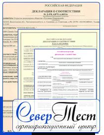 Декларация соответствия по техническому регламенту